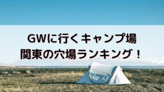 関東キャンプ