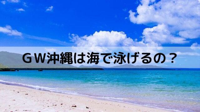 GW沖縄の海は泳げる?