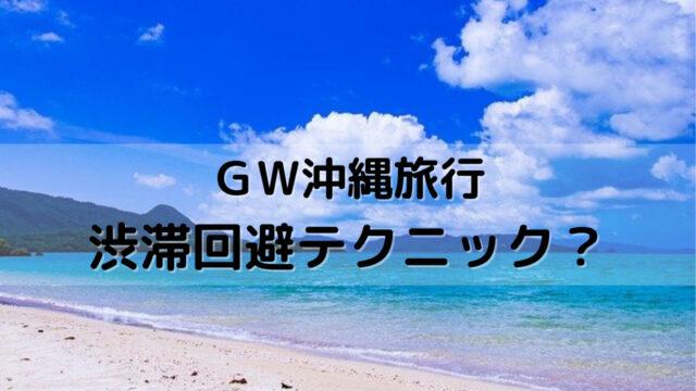 沖縄渋滞回避