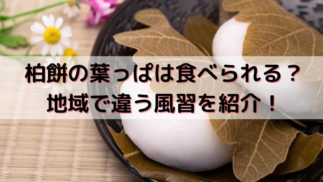 柏餅 葉っぱ 食べる