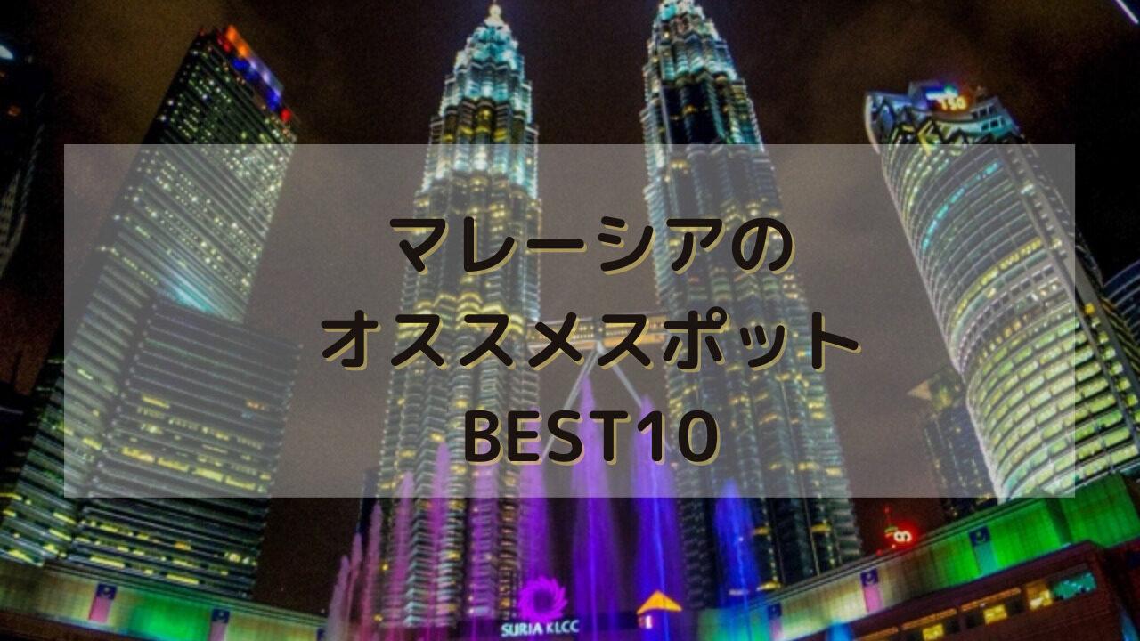 マレーシア