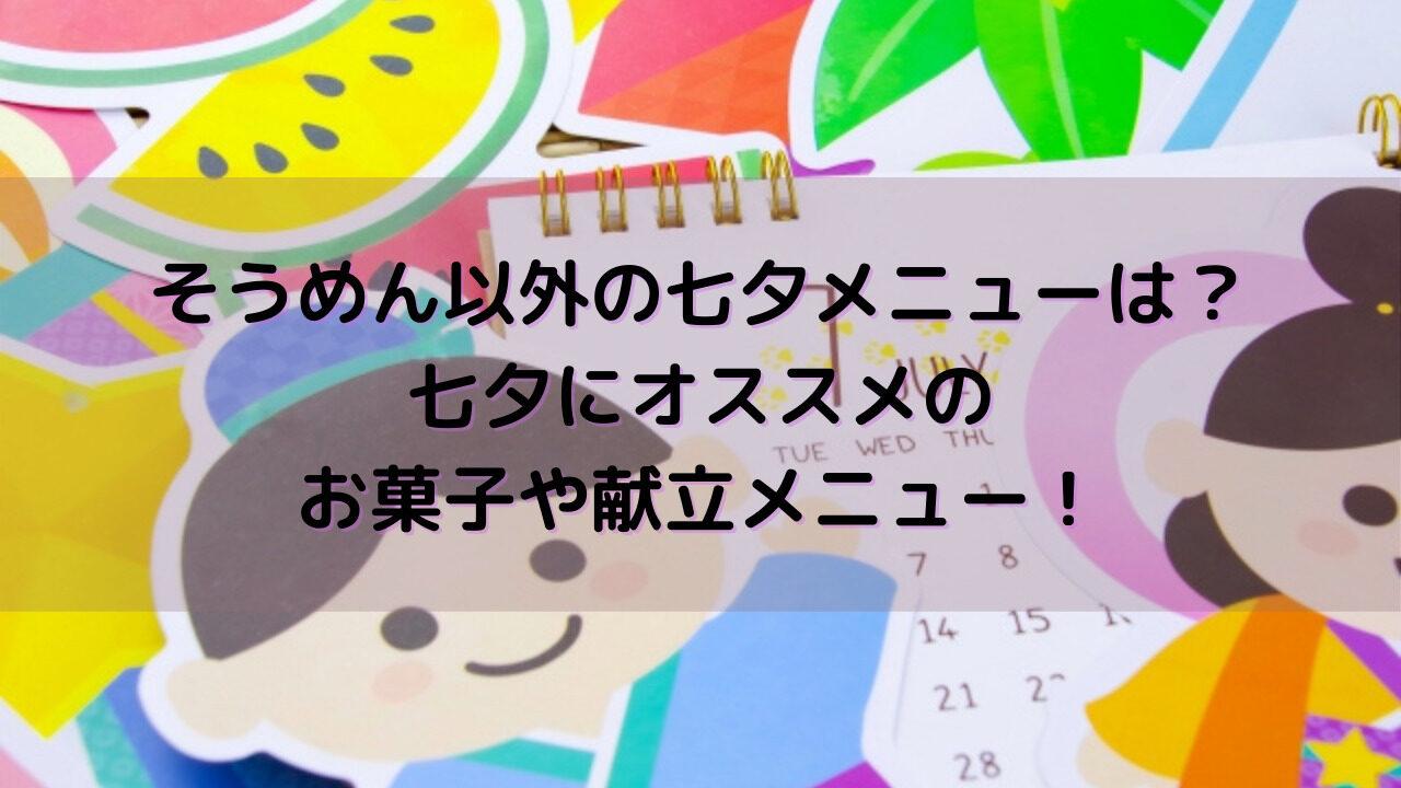 七夕メニュー